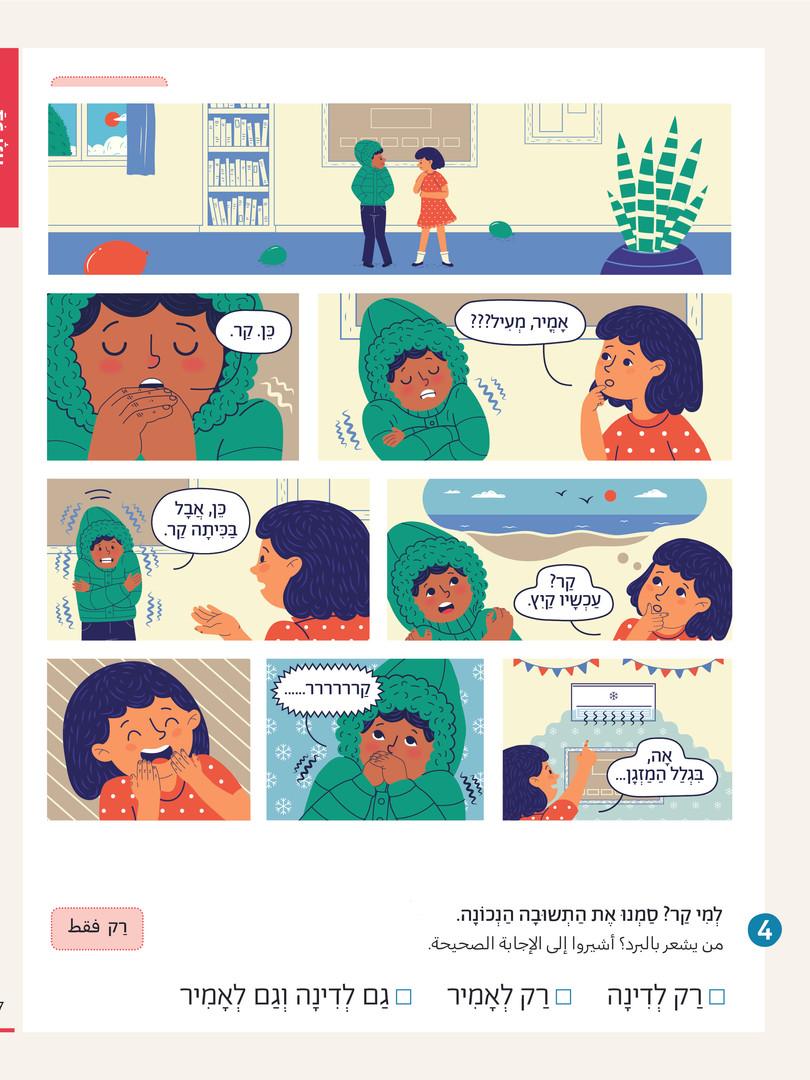 comics_color_Ch2_page57_fix1.jpg