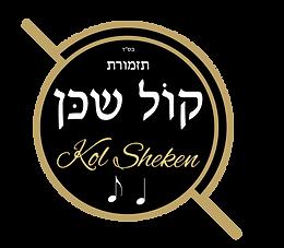 kolsheken logo BUENO-04.png