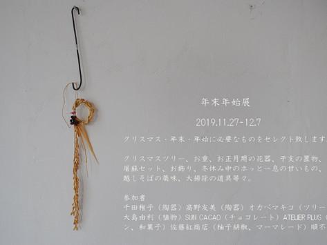 11月27日(水)~2週間 年末年始展を開催致します