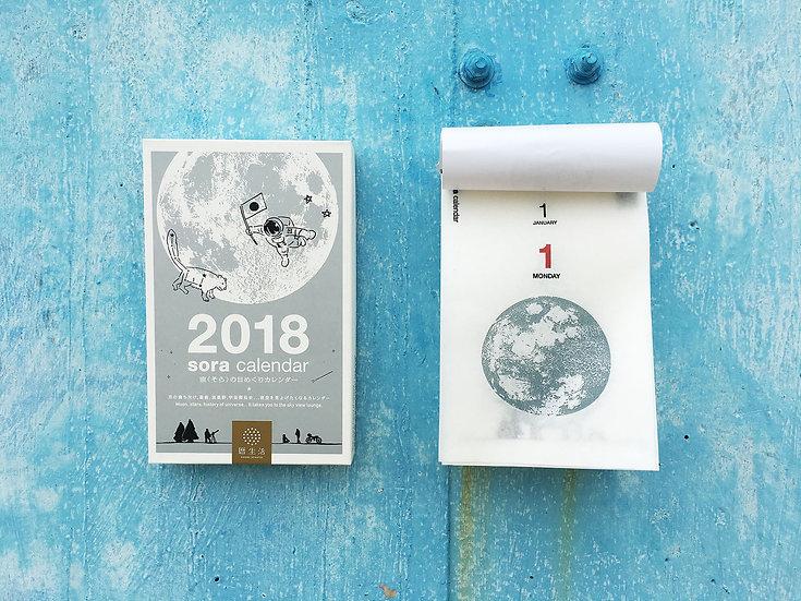 2018年 Koyomi Seikatsu 月亮宇宙掛牆曆