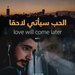 Love Will Come Later, FeatureDok