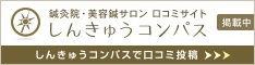 リンクバナー(しんきゅうコンパス用).jpg