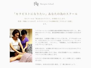 taeセラピストスクール