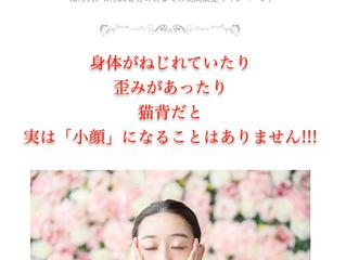 「小顔になる」キャンペーンは2月1日からスタートです。