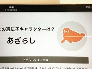 日本に1割しか存在しない「あざらし」タイプ、なので体質改善に励んでいます。