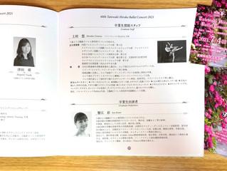 バレエコンサートに感激:立脇紘子バレエ研究所