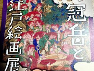 江戸絵画展 沖冠岳