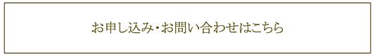 問い合わせ_n.png
