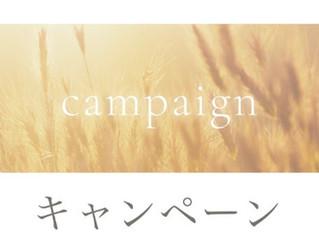 Campaignのページを追加しました。