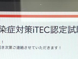 感染症対策ITEC試験が終了しました