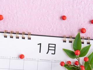 コロナ対策。1月、2月のお休みのお知らせ。