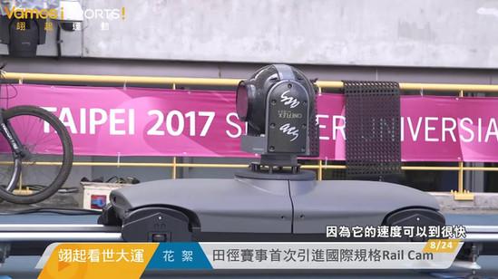 2017台北世界大學運動會