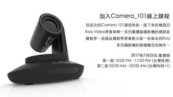 Camera 101線上課程開始報名!