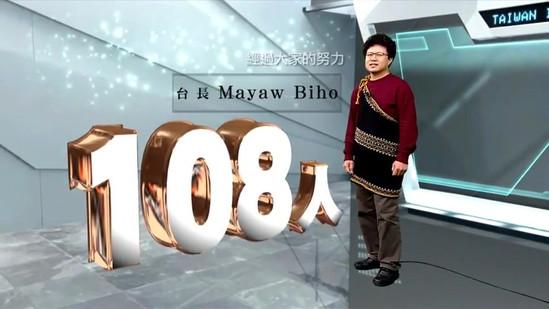 Taiwan Indigenous Television