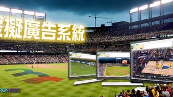 國際體育市場行之有年的AR地貼廣告系統