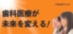 歯科医療が未来を変える!(クリック付).jpg