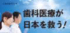 歯科医療が日本を救う!(クリック付).jpg