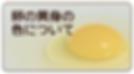 卵の黄身の色について