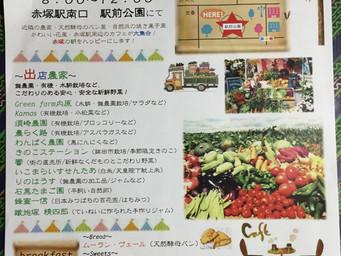 """5/29(日)に""""赤塚青空朝市""""に出店します"""