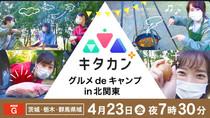 4/23 NHK総合「キタカン+」にて紹介されます