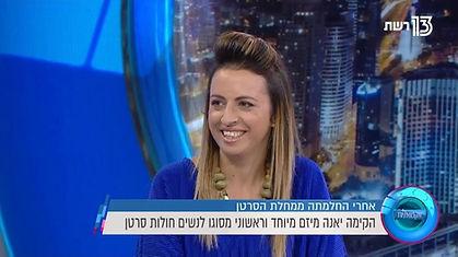 ראיון עם יאנה דרום בערוץ 13