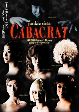 junkie sista「CABACRAT」