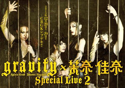 gravity×茉奈佳奈 Special Live 2
