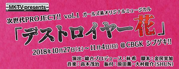 デス花_仮logo_new.jpg