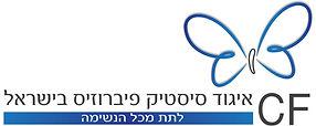 13261-b_CFF_Logo_Hebrew_rgb1.jpg