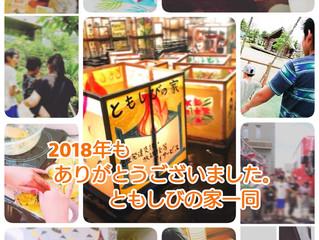【ともしび⭐通信 ⛄ 12/28発行】