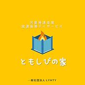 ともしび表紙.png
