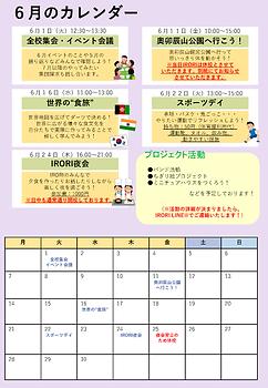 IRODORI 2021.6(活動カレンダー).png