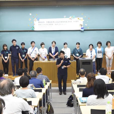 不登校に関する全国大会 金沢にて開催されました。