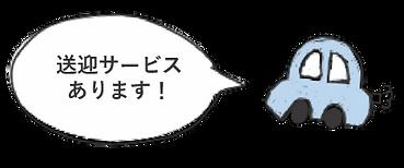 送迎サービス.png