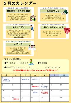 IRODORI 2021.2(活動カレンダー).png