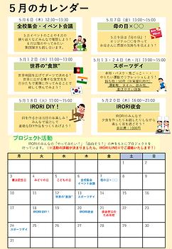 IRODORI 2021.5(活動カレンダー).png