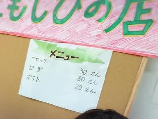 【ともしび⭐通信 🌰 10月❷】