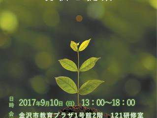 【開催決定!!】特別講演会 不登校問題の現状と提案 in 金沢(9月10日(日))