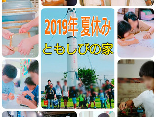 【ともしび通信🌻2019/8/8発行】