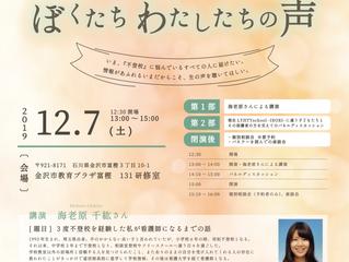 12/7シンポジウム開催のお知らせ