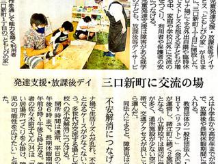 【🌟📝北國新聞に掲載されました📝🌟】