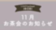 お茶会チラシ11月.png