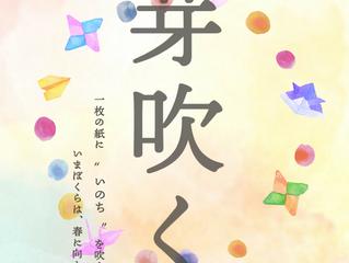 【ともしび⭐通信 ❄️1/18発行】