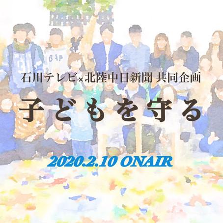 石川テレビでLYHTYの様子が放送されます!