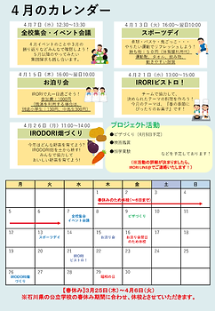 IRODORI 2021.4(活動カレンダー).png