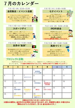 IRODORI 2021.7(活動カレンダー).png