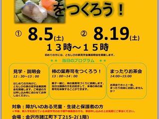 柿の葉寿司作りにチャレンジ!