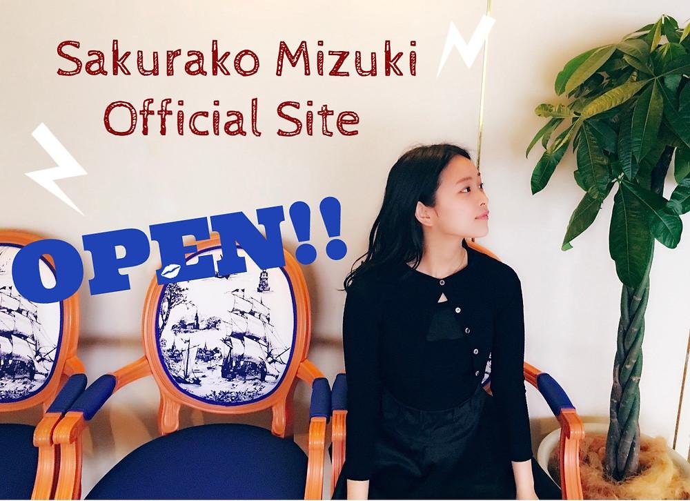 瑞生桜子Official Siteオープン致しました。