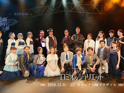 「カワサキ ロミオ&ジュリエット」終演