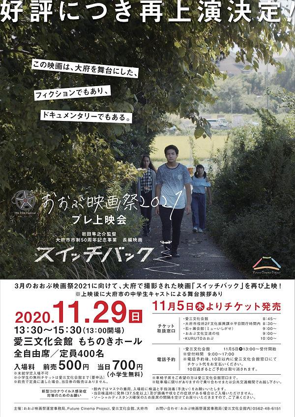 2010おおぶ映画祭プレ_A4_102301-1.jpg